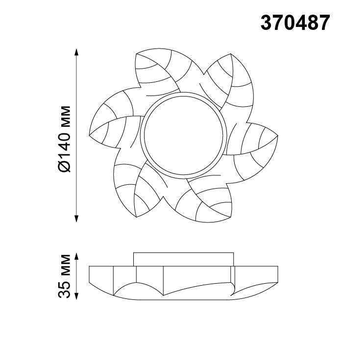 Светильник Novotech Novotech-370487