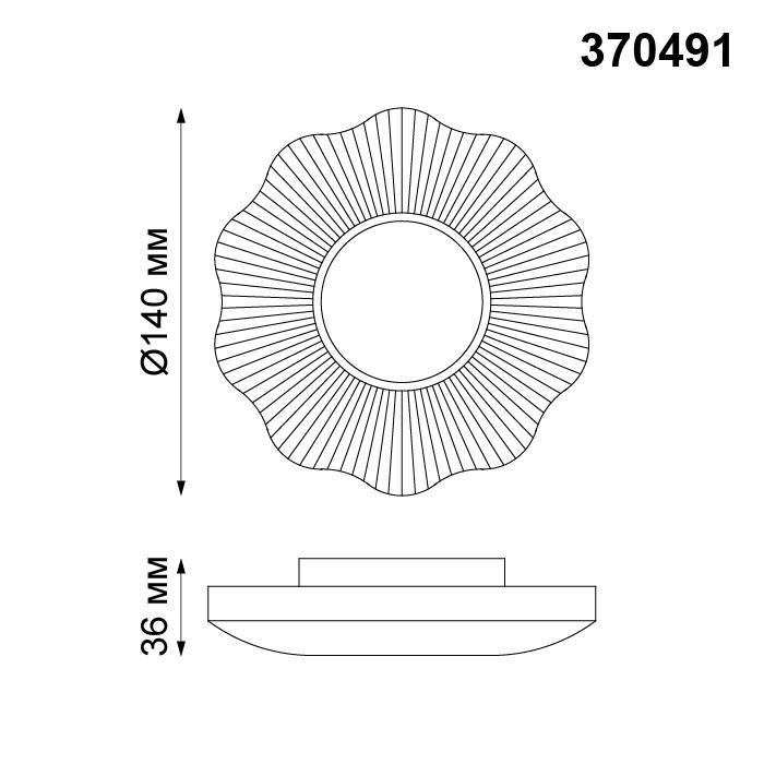 Светильник Novotech Novotech-370491