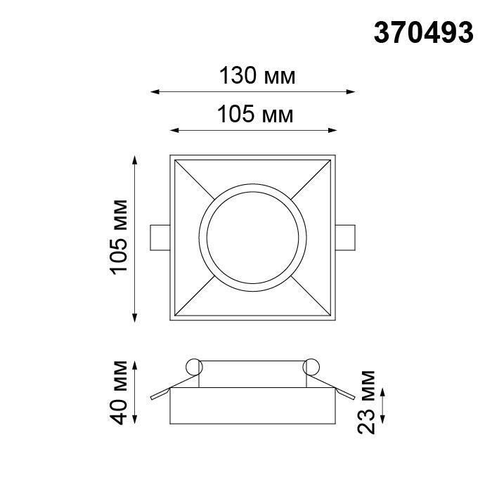 Светильник Novotech Novotech-370493