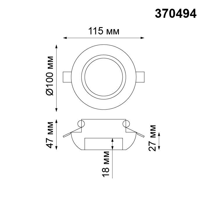 Светильник Novotech Novotech-370494