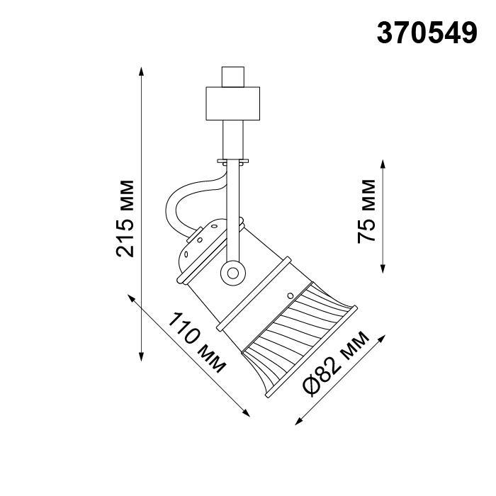 Светильник Novotech Novotech-370549