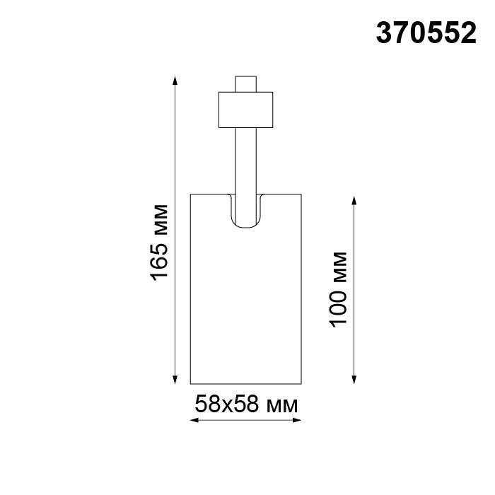 Светильник Novotech Novotech-370552