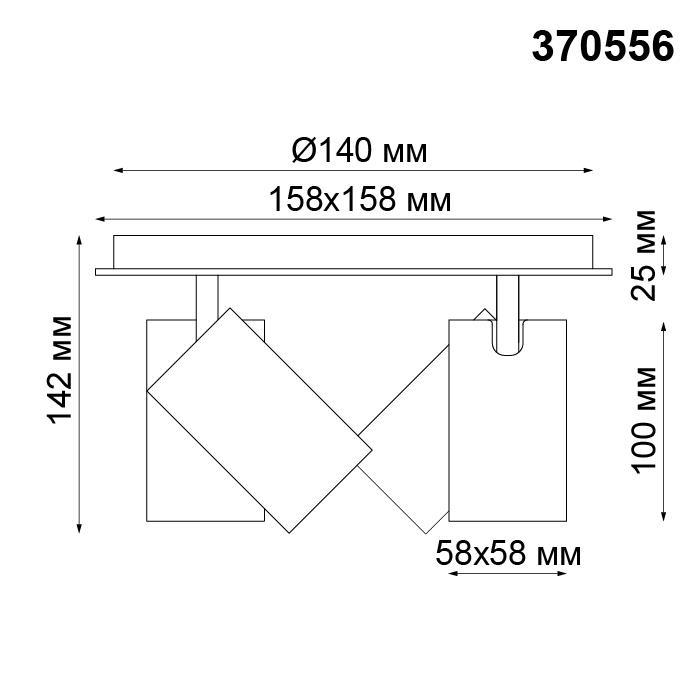 Светильник Novotech Novotech-370556