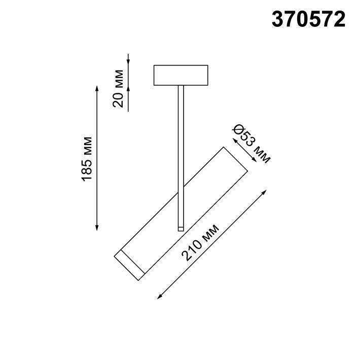 Светильник Novotech Novotech-370572