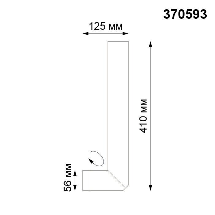 Светильник Novotech Novotech-370593