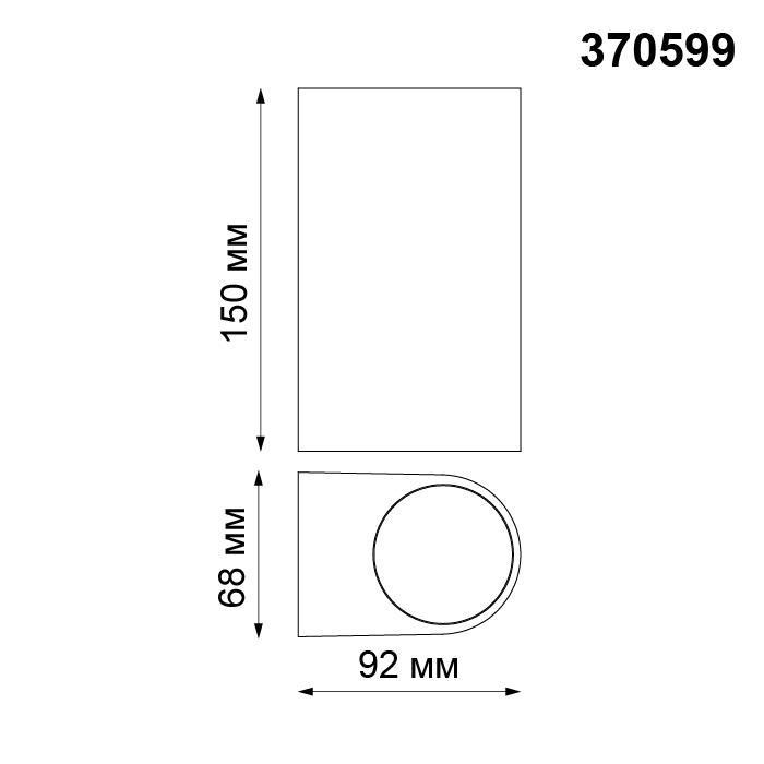 Светильник Novotech Novotech-370599