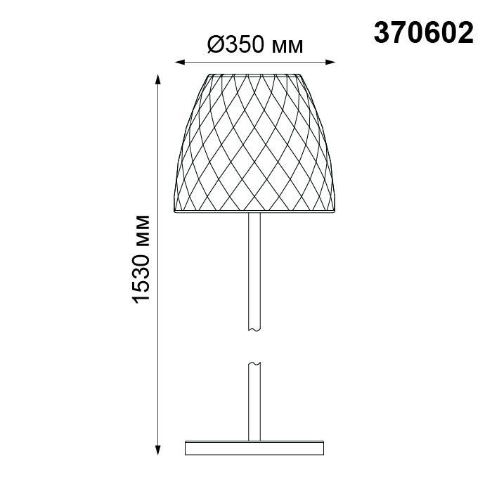 Светильник Novotech Novotech-370602