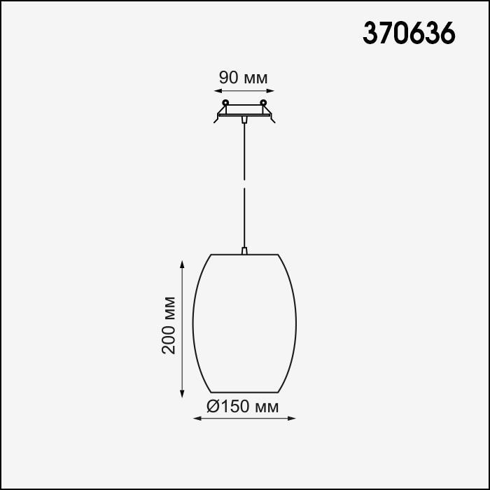 Светильник Novotech Novotech-370636