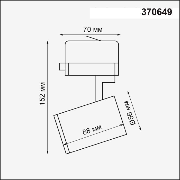 Светильник Novotech Novotech-370649