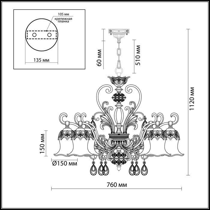 Светильник Odeon Light Odeon Light-2802/6